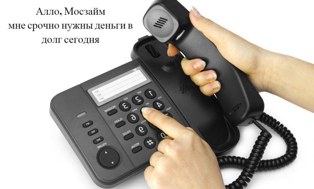 микрозаймы номера телефонов
