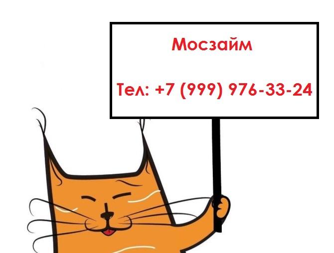 Займы в офисе наличными Москва частные объявления
