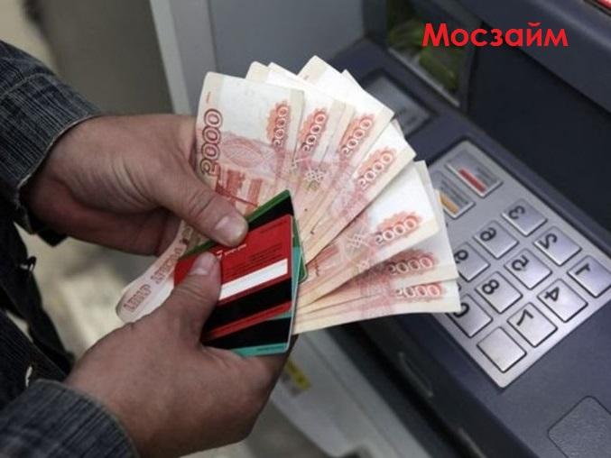Наличный займ в Москве