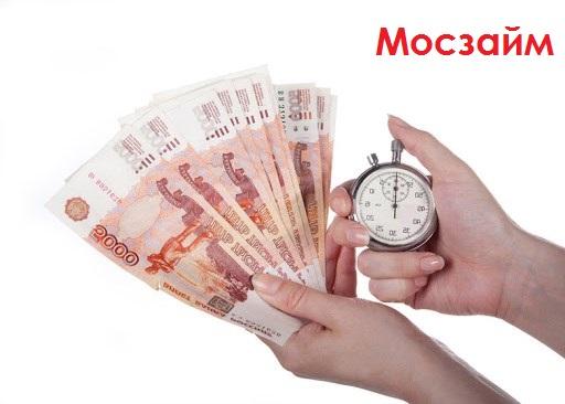 Компании выдающие быстрые займы в Москве