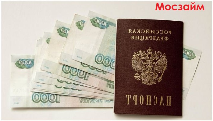 Где взять срочно деньги в долг только по паспорту