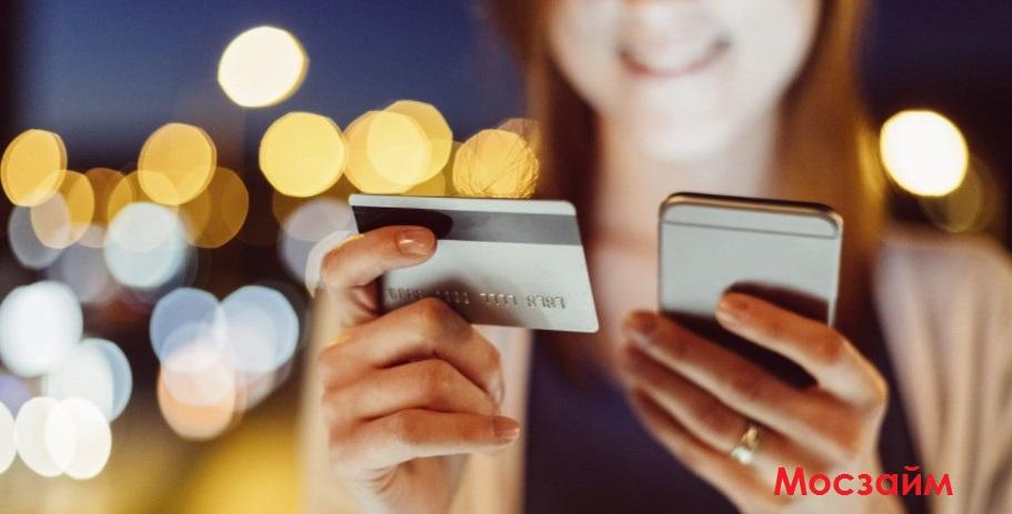 Займ быстро: деньги на карту