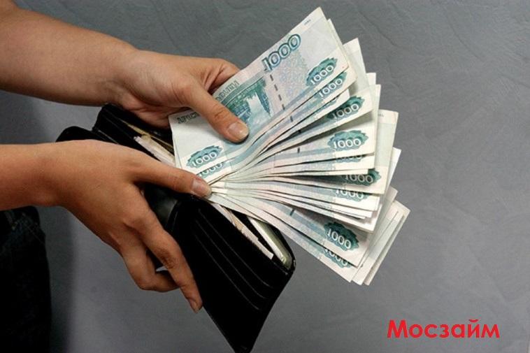Займы наличными в Москве