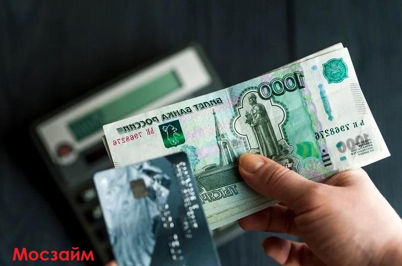 Деньги в долг быстрые займы в Москве