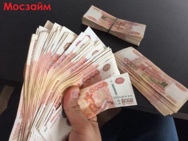 много денег микрозайм