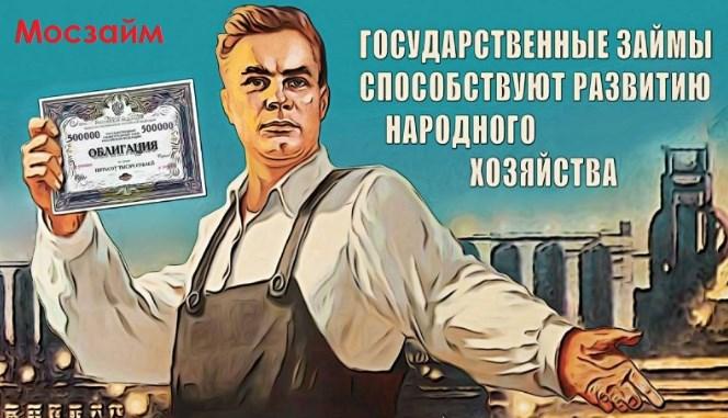Что такое государственные займы
